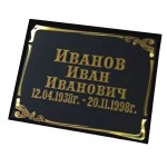Комплект для печати на виниле для табличек, черный/золото 100мм